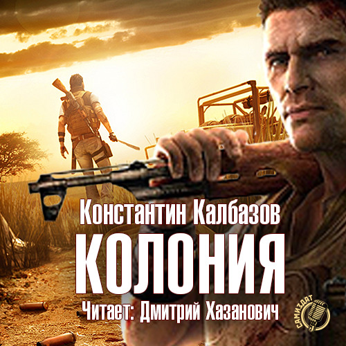 ФАНТАСТИКА (боевая) Константин Калбазов