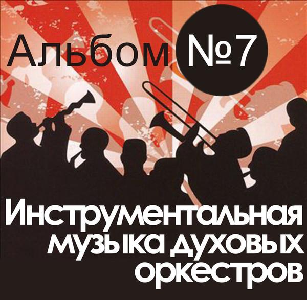 Альбом №7 Инструментальная музыка духовых оркестров